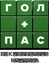 Букмекерская контора гол gfc cjnhelybxtcndj